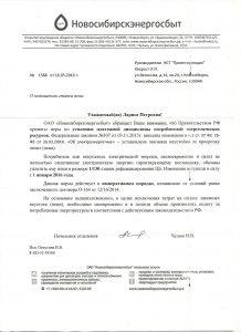 Письмо Энергосбыт ставка